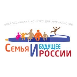 Всероссийский конкурс для журналистов «Семья и будущее России»-2018