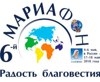 Мариафон 2018