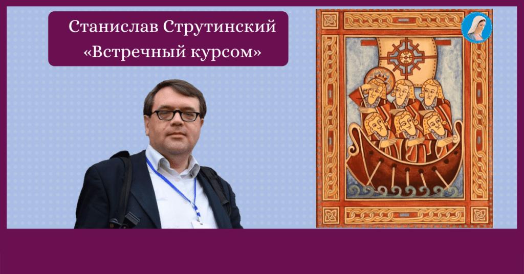 встречным курсом Станислав Струтинский