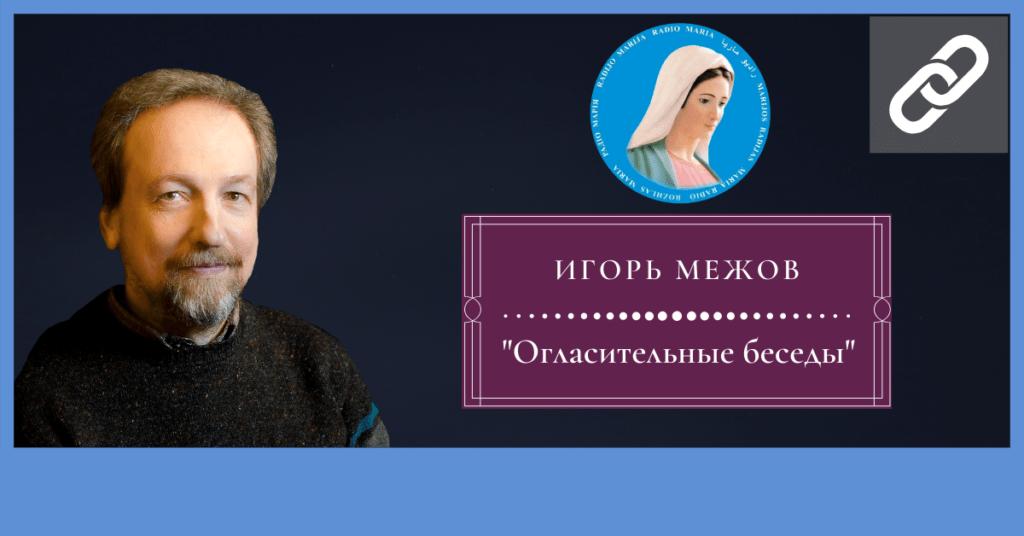 Игорь Межов «Огласительные беседы»