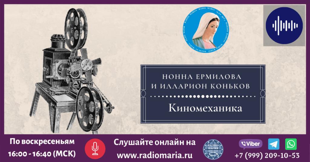 «Нона Ермилова и Илларион Коньков «Киномеханика»