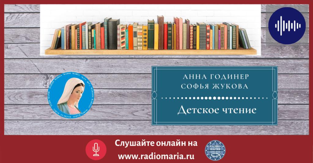 Анна Годинер и Софья Жукова «Детское чтение»