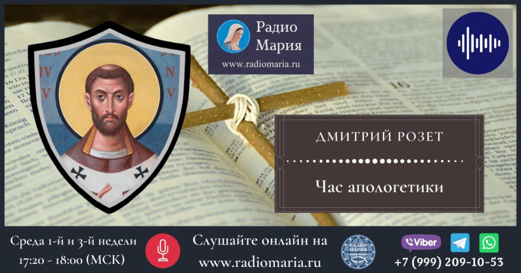 Дмитрий Розет час апологетики