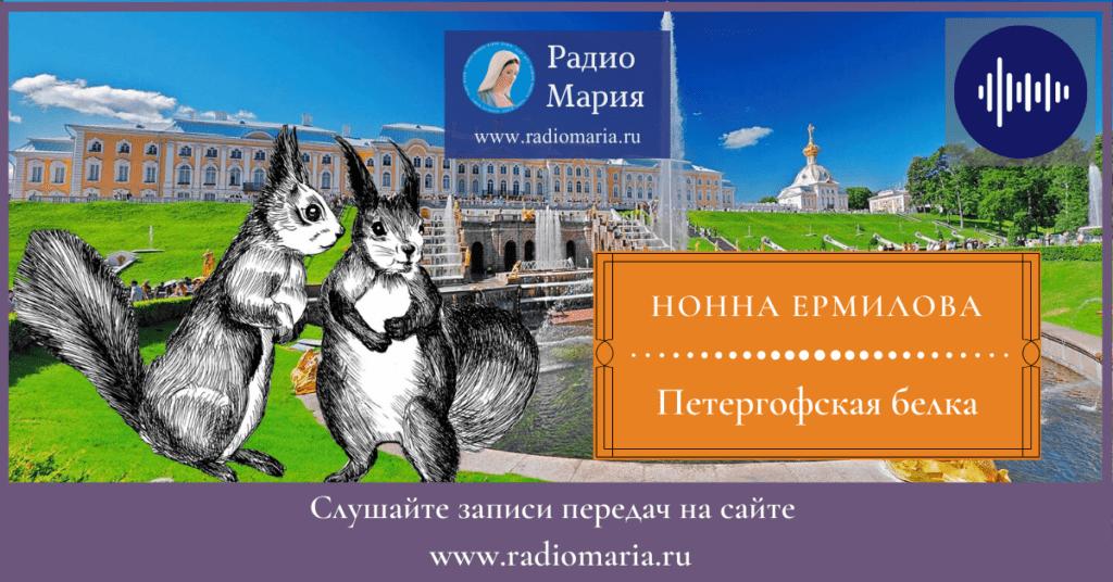 """Нонна Ермилова """"Петергофская белка"""""""
