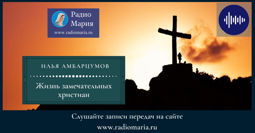 """Илья Амбарцумов """"жизнь замечательных христиан"""""""