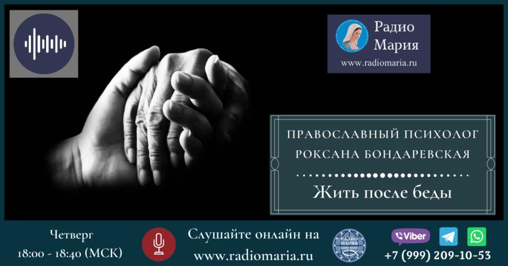 """Роксана Бондаревская """"Жить после беды"""""""