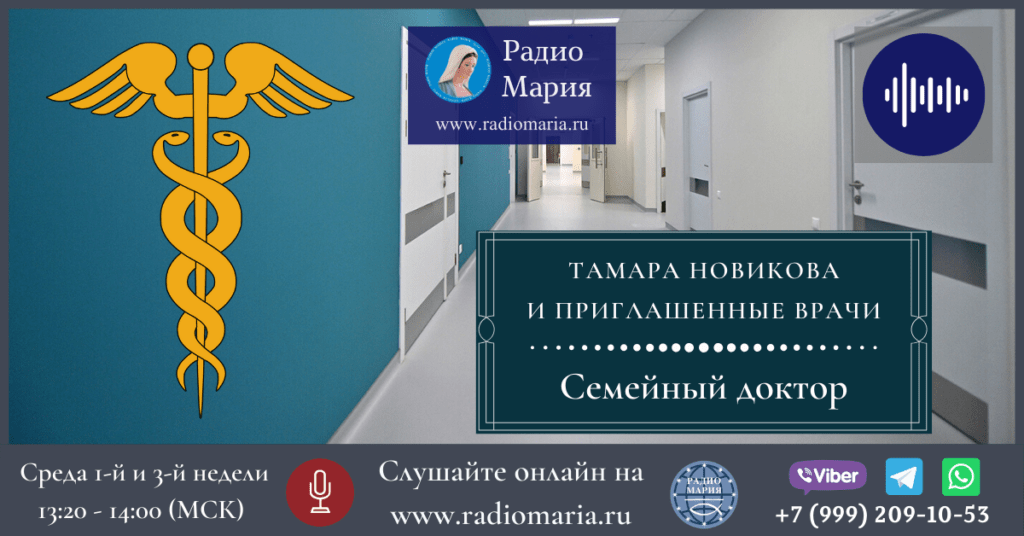 "Тамара Новикова ""Семейный доктор"""