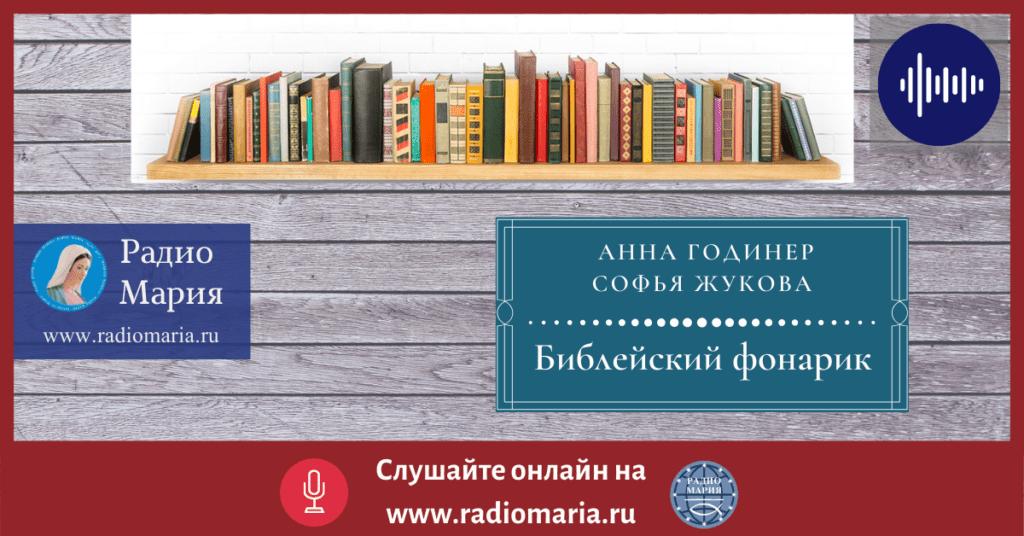 Анна Годинер и Софья Жукова «Библейский фонарик»