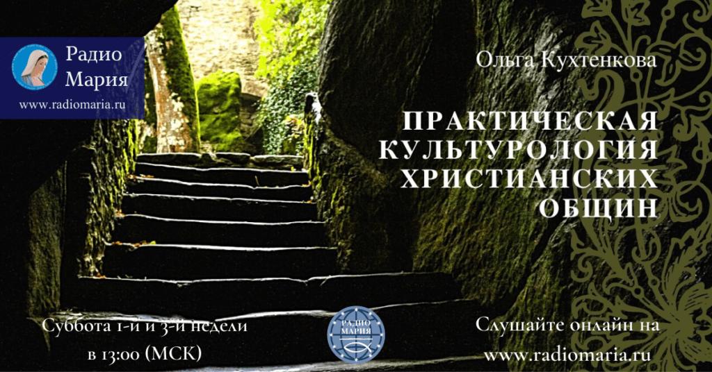Ольга Кухтенкова Практическая культурология христианских общин