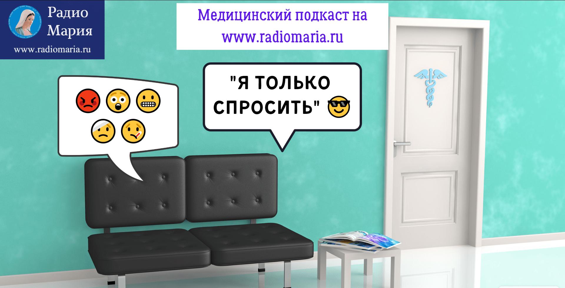 """Софья Жукова и врачи """"Я только спросить"""""""