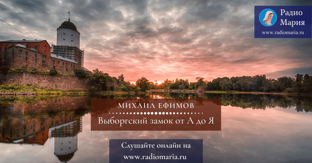 """Михаил Ефимов """"Выборгский замок от А до Я"""""""