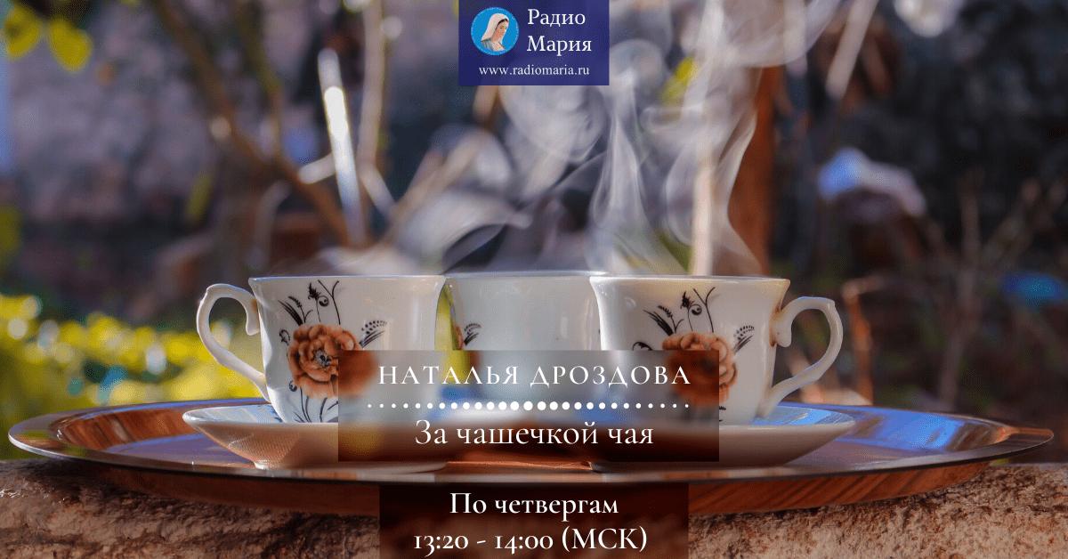 """Наталья Дроздова """"За чашечкой чая"""""""
