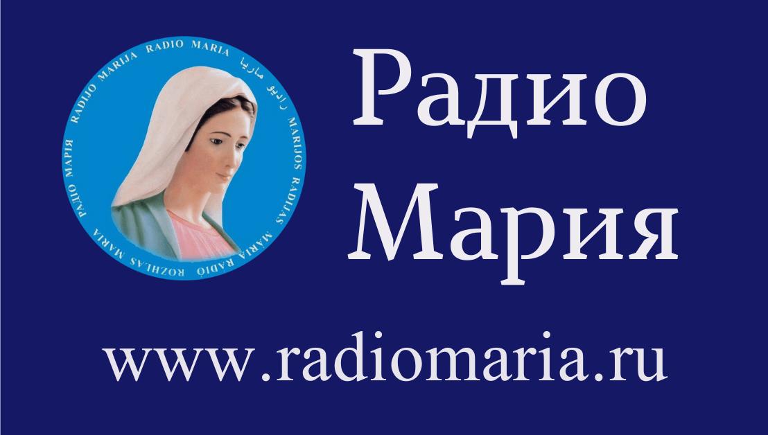 (c) Radiomaria.ru