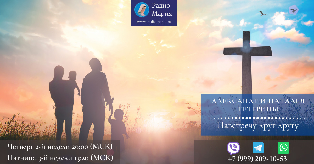 "Александр и Наталья Тетерины ""Навстречу Друг Другу """