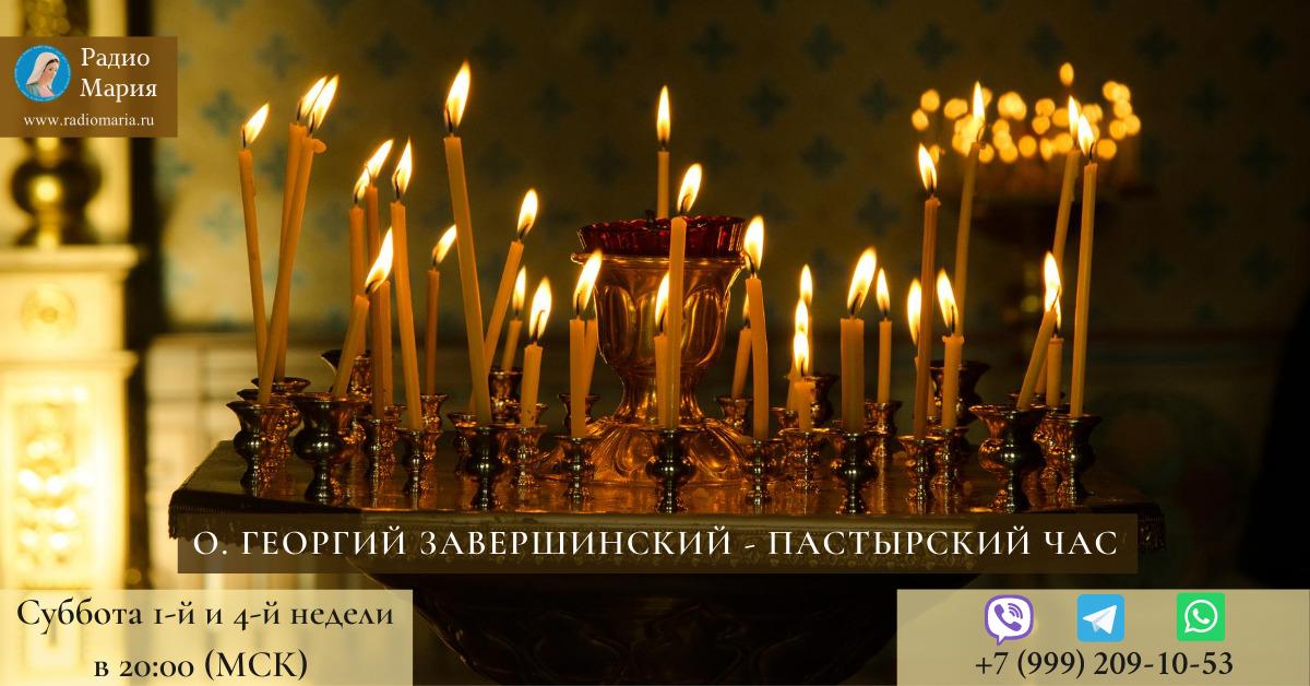 о. Георгий Завершинский - Пастырский час