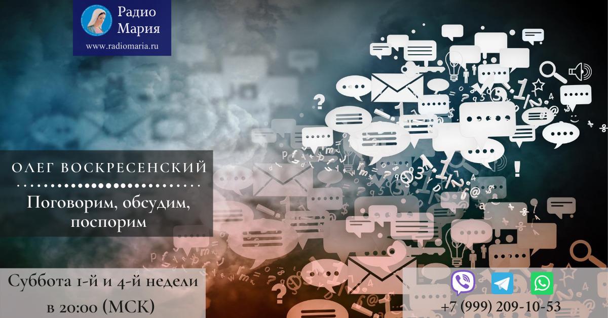 Олег Воскресенский «Поговорим, обсудим, поспорим»