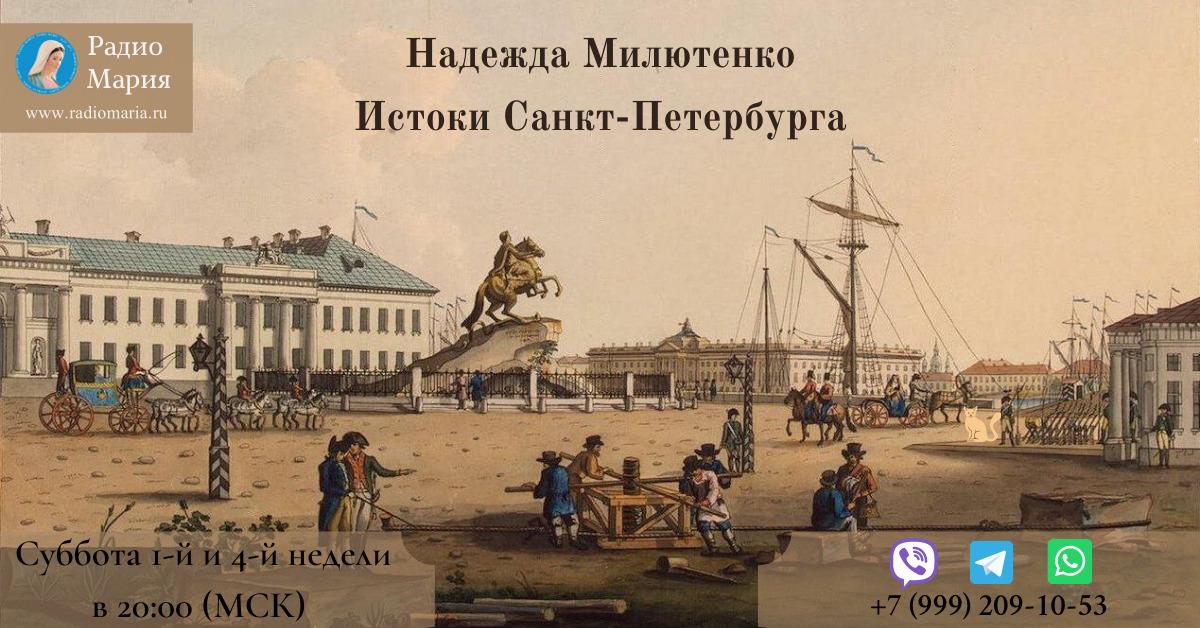 Надежда Милютенко «Истоки Санкт-Петербурга»
