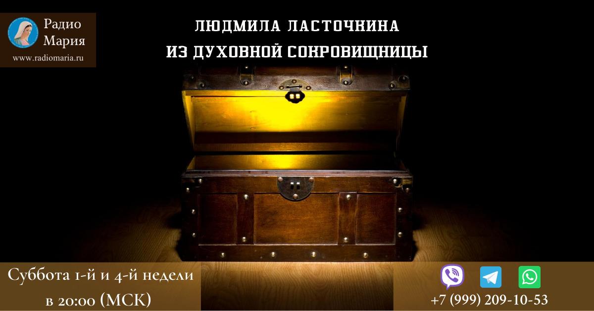 """Людмила Ласточкина """"Из духовной сокровищницы"""""""