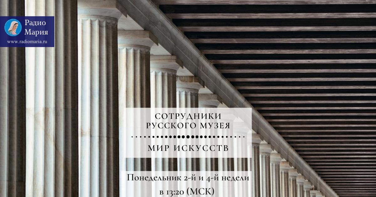 Сотрудники Русского музея «Мир искусств»