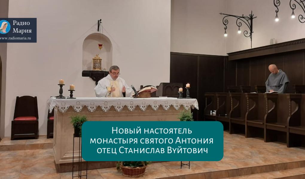отец Станислав Вуйтович на Мессе