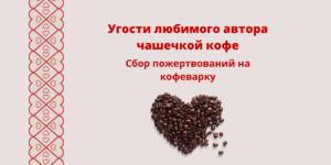 """Горячая кружка кофе для авторов и гостей """"Радио Мария"""""""