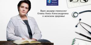 Врач акушер-гинеколог о здоровье женщины репродуктивного возраста