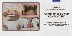 Анастасия Медведева и Андрей Гунич о католическом кладбище в Санкт-Петербурге