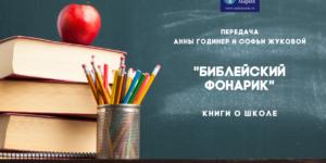 Книги о школе от Анны Годинер