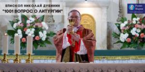 Специалист по литургике еп. Николай Дубинин о том, что такое «Литургия»