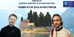 Как разговаривать с воинствующим против веры — диакон Давид Бобров и Елисей Шагин