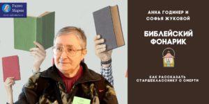 Книги о смерти для старшеклассников — Библейский Фонарик