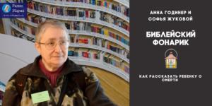 Анна Годинер о книгах рассказывающих ребенку о смерти