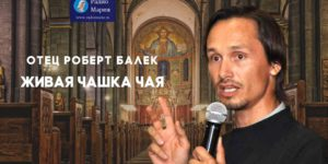 отец Роберт Балек про гнев
