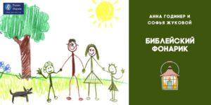 5 книг о семье для детей и взрослых