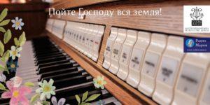 Любимые католические песнопения в исполнении музыкантов кафедрального собора