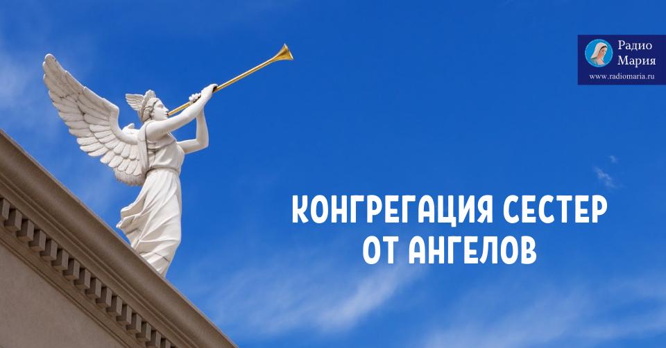 «Конгрегация сестер от ангелов»