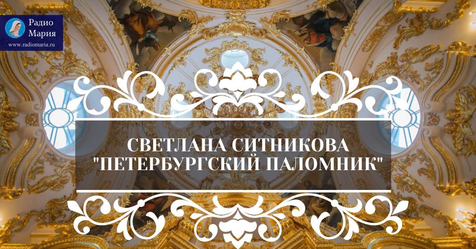 Петербургский паломник